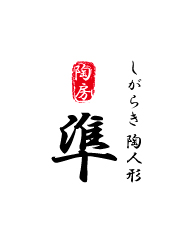 「作品紹介」タグの記事一覧 | 信楽焼き 陶人形 陶房「準」